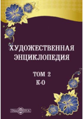 Художественная энциклопедия (иллюстрированный словарь искусств и художеств): словарь. Т. 2. К-О