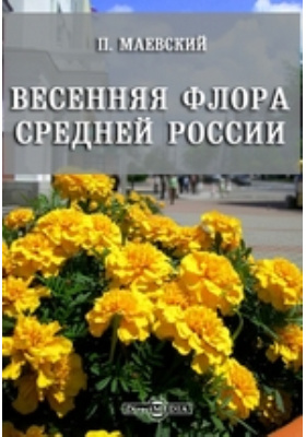 Весенняя флора средней России