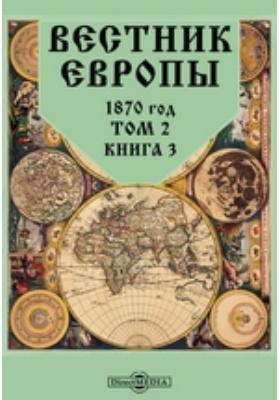 Вестник Европы. 1870. Т. 2, Книга 3, Март
