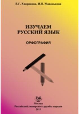 Изучаем русский язык. Орфография: учебно-методическое пособие