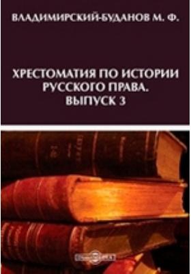Хрестоматия по истории русского права. Вып. 3