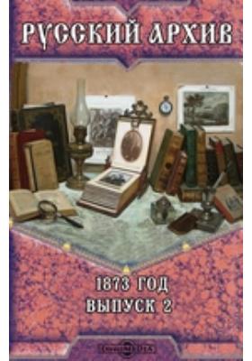 Русский архив: журнал. 1873. Вып. 2