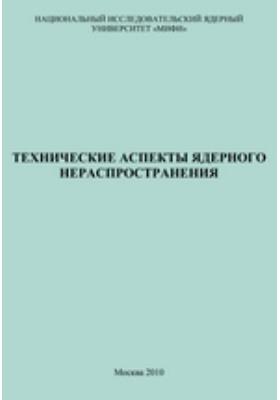 Технические аспекты ядерного нераспространения: учебное пособие