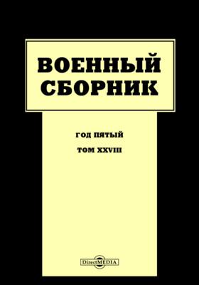 Военный сборник: журнал. 1862. Т. 28