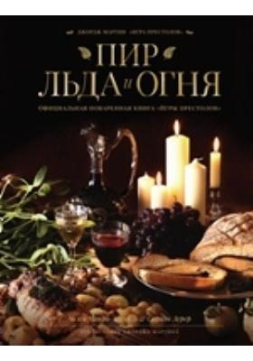 Пир Льда и Огня. Официальная поваренная книга «Игры престолов». A Feast of Ice and Fire. Th e Offi cial Companion Cookbook