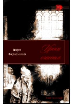 Уроки счастья: художественная литература