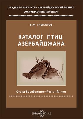Каталог птиц Азербайджана : Отряд Воробьиные-Passeriformes