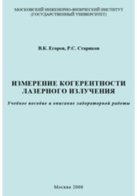 Измерение когерентности лазерного излучения: учебное пособие