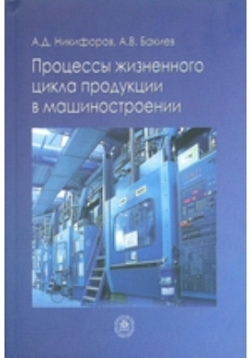 Процессы жизненного цикла продукции в машиностроении: учебное пособие