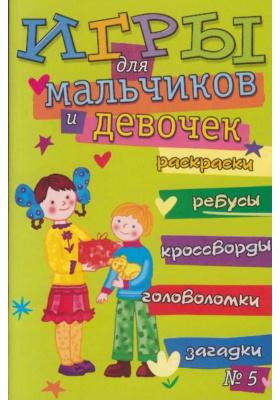 Игры для девочек и мальчиков № 5 : Раскраски, головоломки, загадки, кроссворды, ребусы