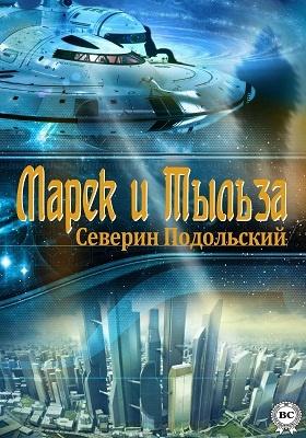 Марек и Тыльза: роман
