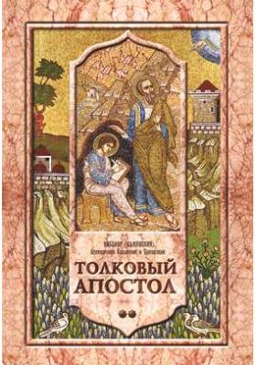 Толковый Апостол: духовно-просветительское издание. Т. 2. Объяснение первых семи посланий святого апостола Павла