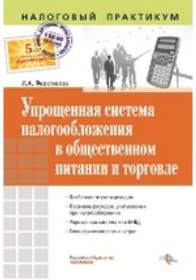 Упрощенная система налогообложения в общественном