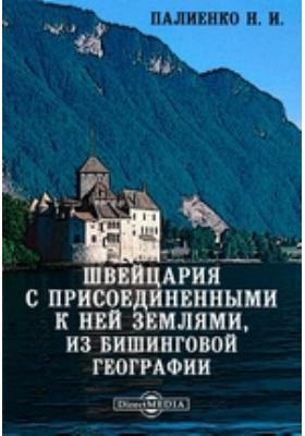 Швейцария с присоединенными к ней землями, из бишинговой географии