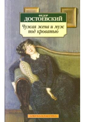 Чужая жена и муж под кроватью : Избранная проза