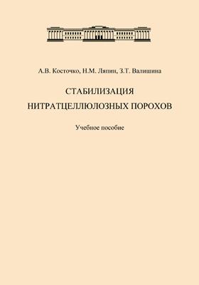 Стабилизация нитратцеллюлозных порохов: учебное пособие