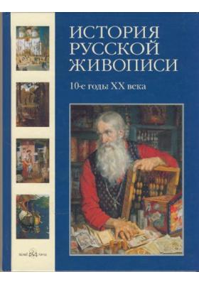 История русской живописи. 10-е годы ХХ века