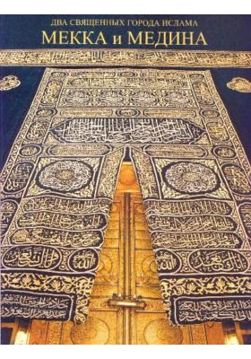 Мекка и медина - два священных города ислама : 1-е издание