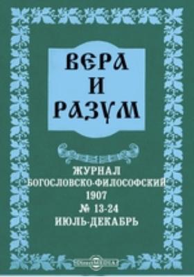 Вера и разум. Журнал богословско-философский: журнал. 1907. № 13-24, Июль-декабрь