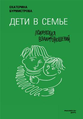 Дети в семье : психология взаимодействия: научно-популярное издание