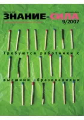 Знание-сила: журнал. 2007. № 9
