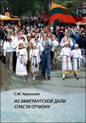 Из эмигрантской дали спасти Отчизну : литовское искусство и литовские художники в эмиграции (1940–1990)
