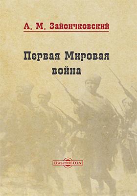 Первая мировая война: монография