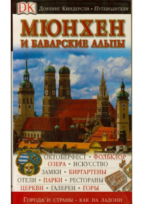Мюнхен и Баварские Альпы = Eyewitness Travel Guides, Munich & The Bavarian Alps