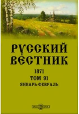Русский Вестник: журнал. 1871. Т. 91, Январь-февраль