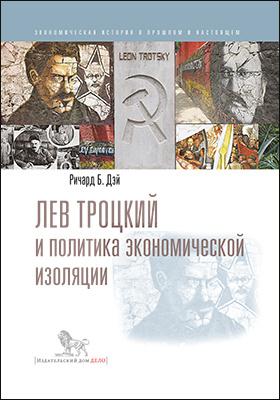 Лев Троцкий и политика экономической изоляции: монография