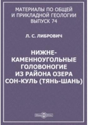 Материалы по общей и прикладной геологии(Тянь-Шань). Вып. 74. Нижне-каменноугольные головоногие из района озера Сон-Куль