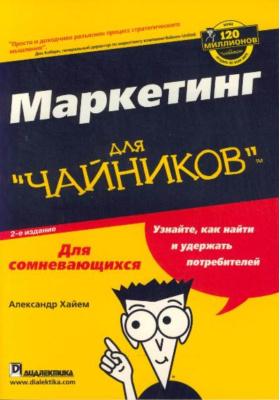 """Маркетинг для """"чайников"""" = Marketing for Dummies : 2-е издание"""