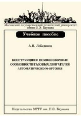 Конструкции и компоновочные особенности газовых двигателей автоматического оружия: учебное пособие