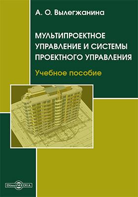 Мультипроектное управление и системы проектного управления: учебное пособие