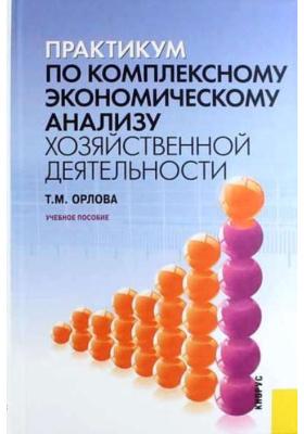 Практикум по комплексному экономическому анализу хозяйственной деятельности : Учебное пособие