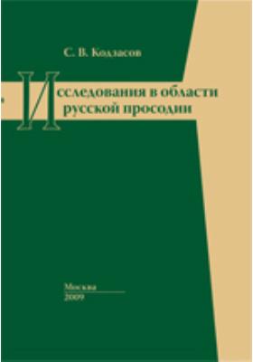 Исследования в области русской просодии: монография