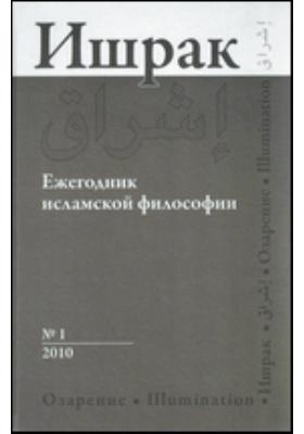 Ишрак: Ежегодник исламской философии. № 1: газета. 2010