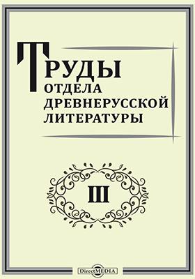 Труды Отдела древнерусской литературы. Т. 3