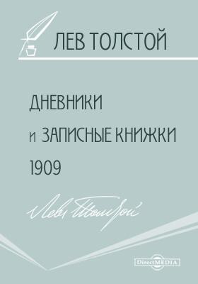 Дневники и записные книжки. (1909)