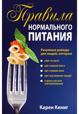 Правила нормального питания