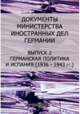 Документы Министерства Иностранных дел Германии(1936 - 1943 гг.). Вып. 3. Германская политика и Испания