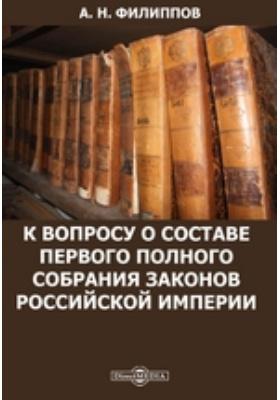 КвопросуосоставеПервогополногособраниязаконовРоссийской империи