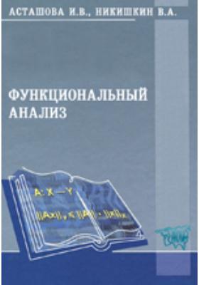 Функциональный анализ: учебно-методический комплекс