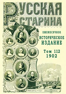 Русская старина: журнал. 1902. Т. 112. Октябрь-ноябрь-декабрь
