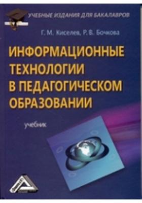 Информационные технологии в педагогическом образовании: учебник для бакалавров