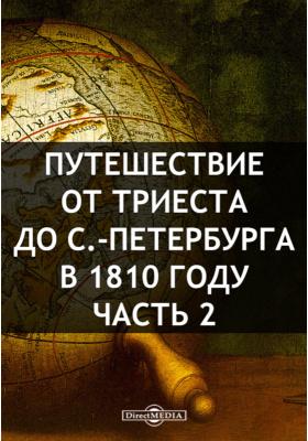 Путешествие от Триеста до С.-Петербурга в 1810 году: документально-художественная литература, Ч. 2