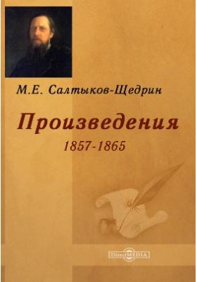 Произведения 1857-1865
