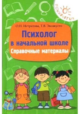 Психолог в начальной школе : Справочные материалы