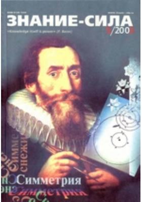 Знание-сила: журнал. 2003. № 5