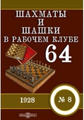 """Шахматы и шашки в рабочем клубе """"64"""": журнал. 1928. № 8"""